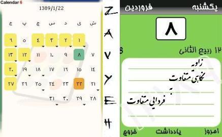نرم افزار تقویم شمسی سال 1389 مناسب  موبایل (تحت جاوا)